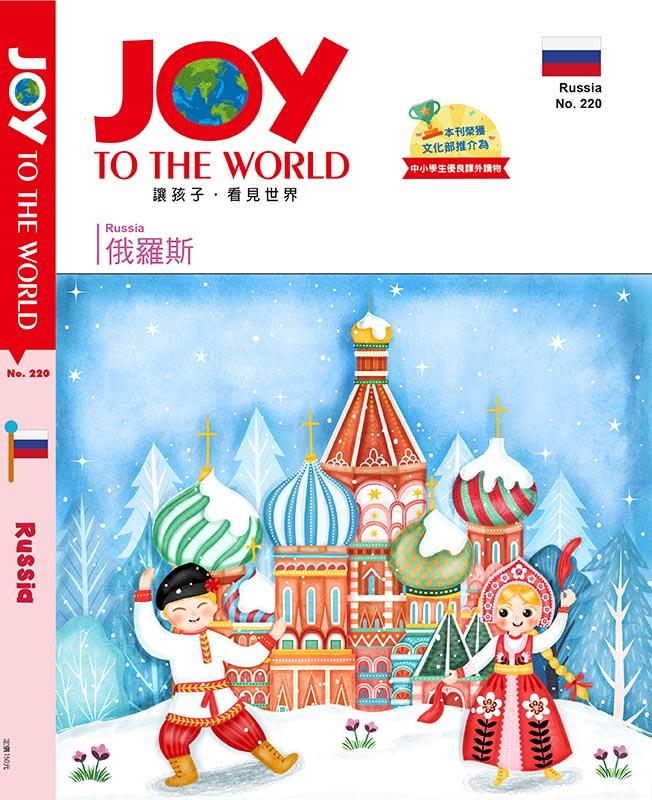 joy magazine russia editorial